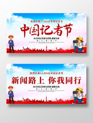 简约中国记者日展板设计