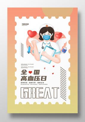 精美精致预防高血压日海报设计