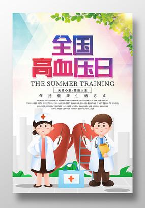 精美原创预防高血压日海报设计