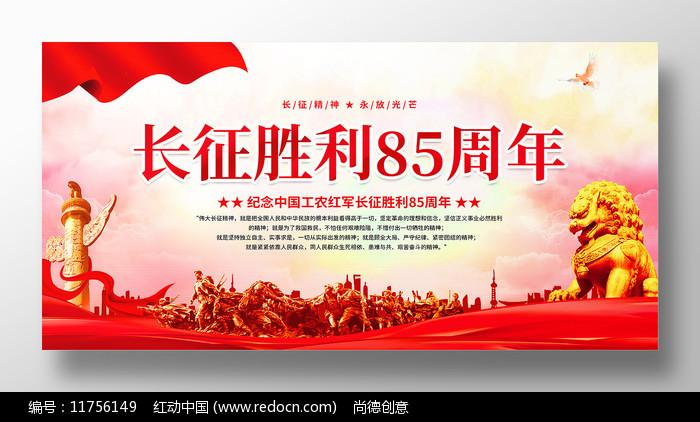 纪念红军长征胜利85周年展板设计图片