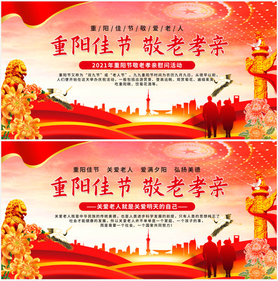九九重阳节宣传展板设计