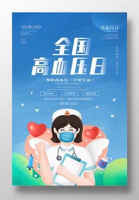 卡通创意预防高血压日海报设计