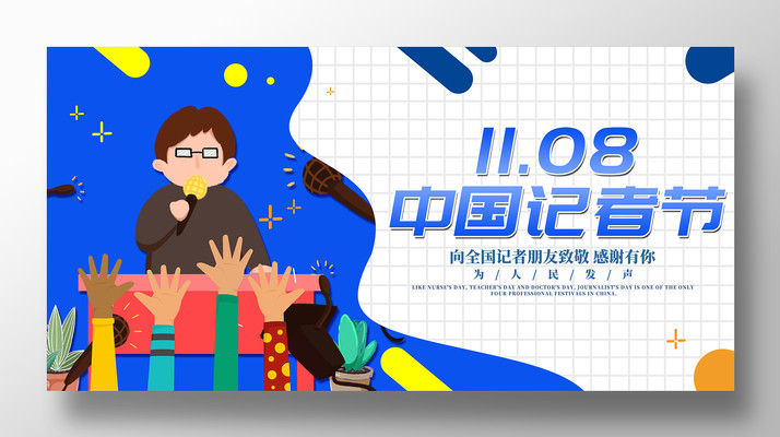 卡通风中国记者节展板设计
