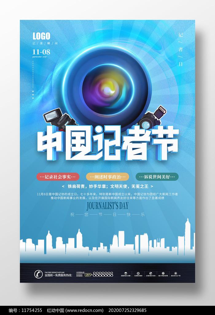 蓝色简约中国记者节宣传海报图片