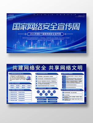蓝色科技风网络安全宣传周双面展板psd