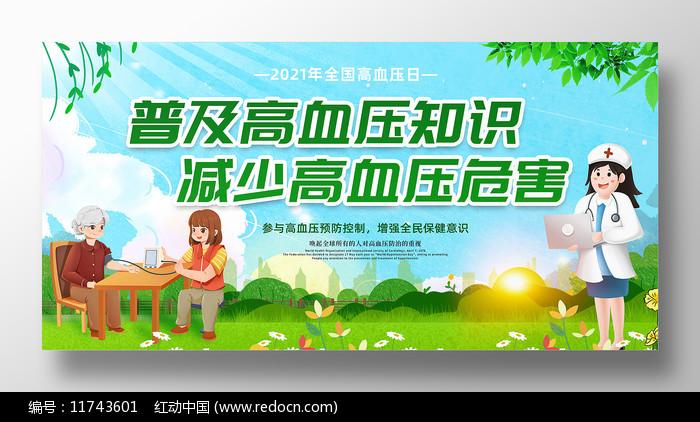 绿色高端普及高血压知识减少高血压危害图片