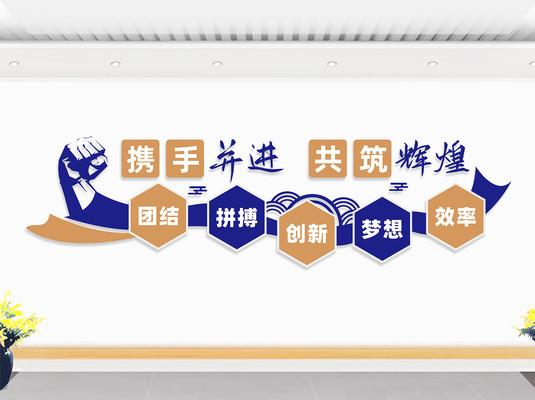 企业标语文化墙模板