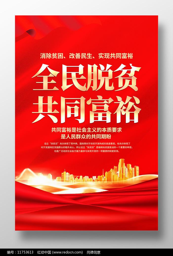 全民脱贫共同富裕国家扶贫日宣传海报图片