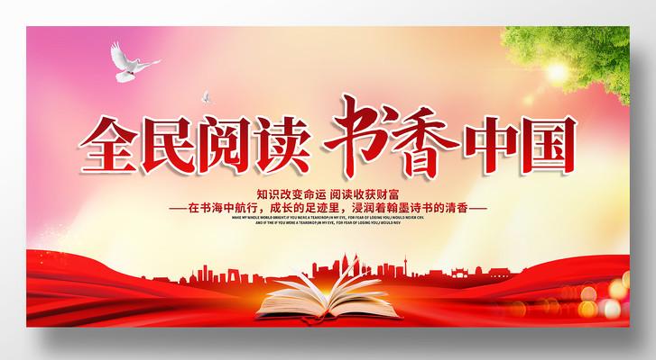 全民阅读书香中国宣传展板