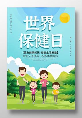 世界保健日宣传海报设计
