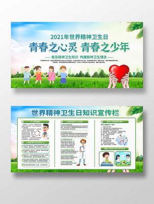 世界精神卫生日知识展板宣传栏设计