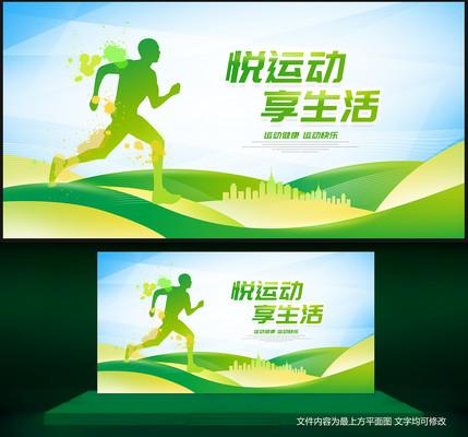 时尚绿色运动海报展板运动会背景设计
