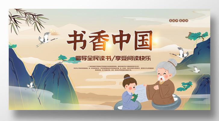 书香中国全民阅读展板