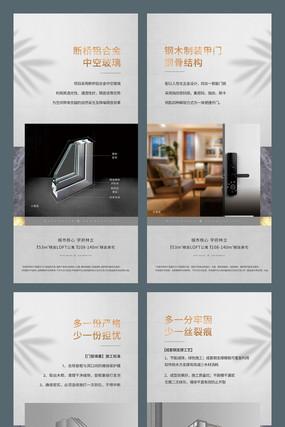 新中式地产价值点微信系列海报