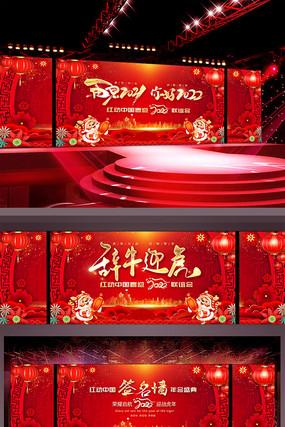 喜庆中国风2022年会新年晚会签单背景