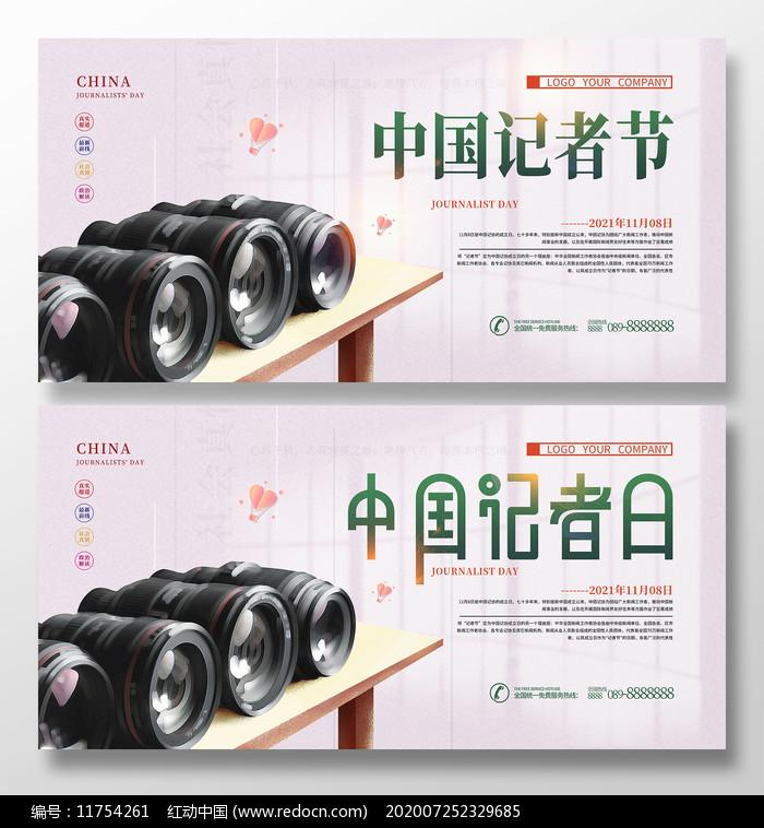 原创清新插画风中国记者节宣传展板图片