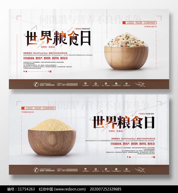 原创清新世界粮食日节约粮食宣传展板图片