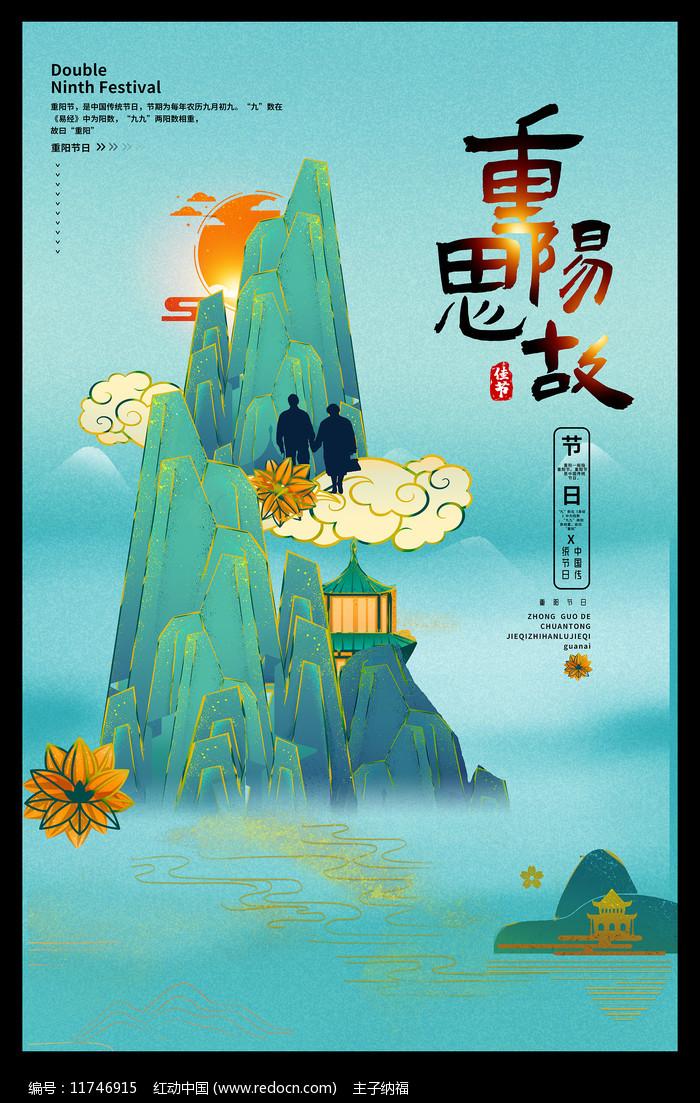 中国风重阳节宣传海报设计图片