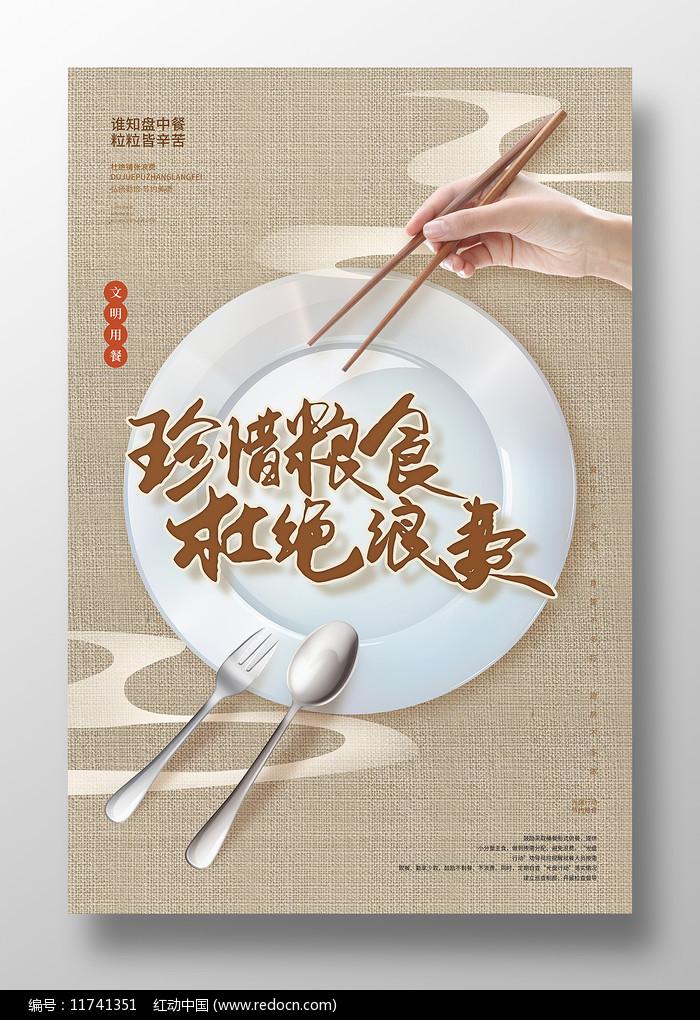 中式简约珍惜粮食杜绝浪费卓牌图片
