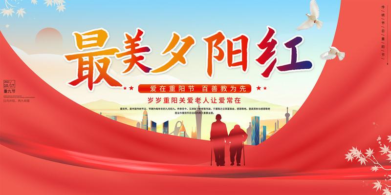 重阳节舞台背景