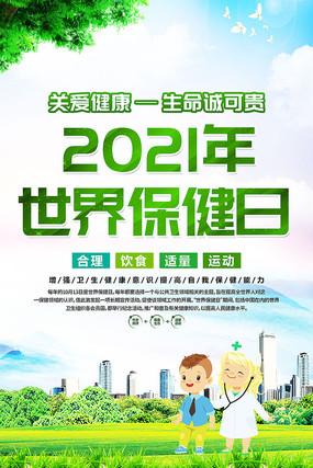 2021年世界保健日海报设计