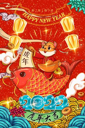 2022瑞虎迎年元旦新春宣传海报设计