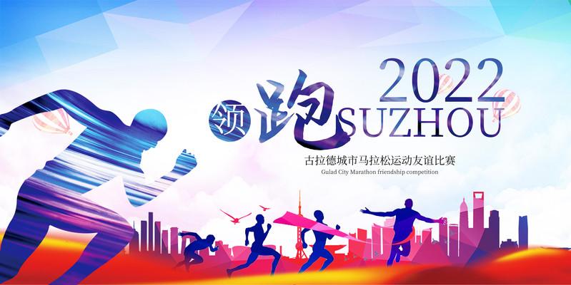 彩色炫酷城市马拉松体育健身运动会比赛背景