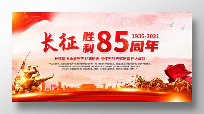 红军长征胜利85周年党建展板