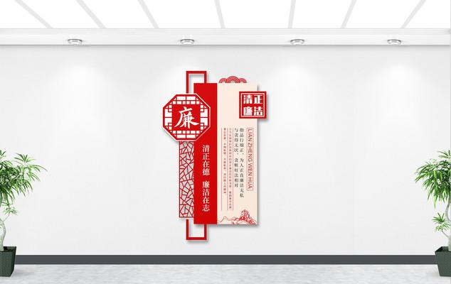 廉洁廉政廉洁文化红色中式党建文化墙廉政文化墙