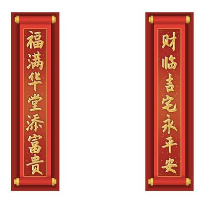虎年新年对联横幅
