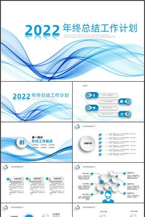 蓝色企业营销总结年终总结PPT