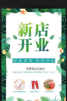 清新新店开业海报设计