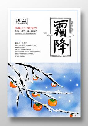 霜降传统24节气宣传海报设计