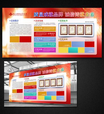 红色企业宣传栏文化墙设计