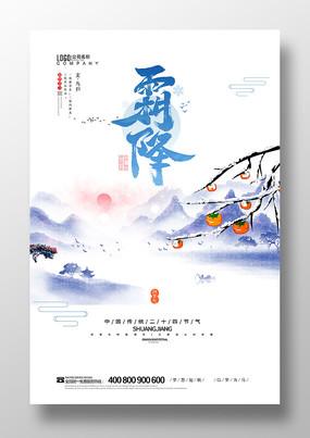 简约古风24节气霜降海报设计