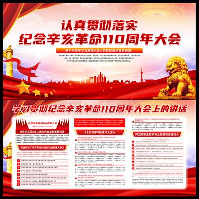 纪念辛亥革命110周年大会讲话宣传栏展板