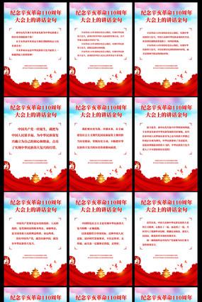 纪念辛亥革命110周年大会上讲话金句展板