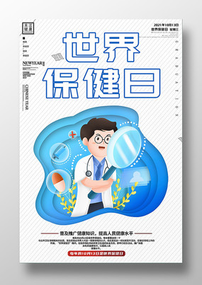 卡通风简约世界保健日海报设计