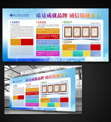 蓝色企业宣传栏文化墙设计