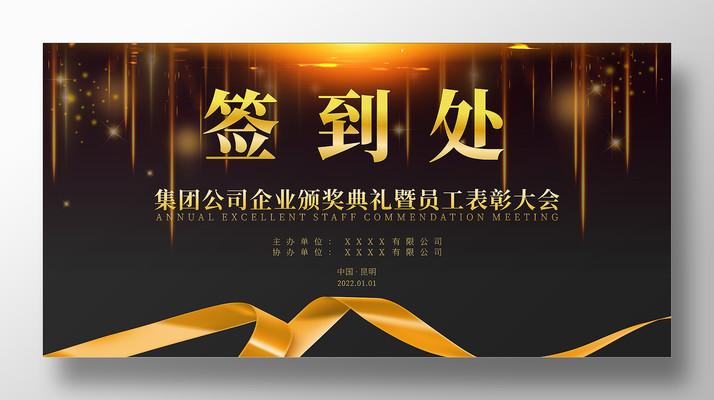 隆重金色颁奖表彰年会签名墙签到墙展板