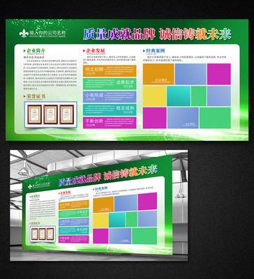 绿色企业宣传栏设计模板