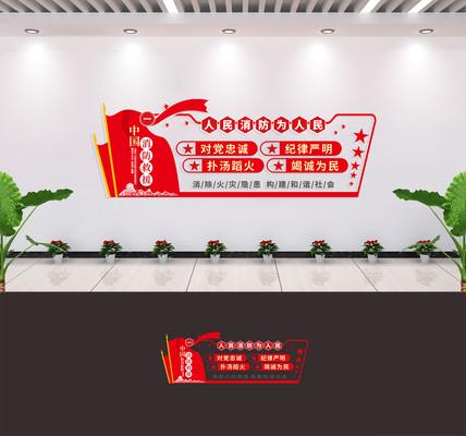 中国消防救援消防队部队文化墙