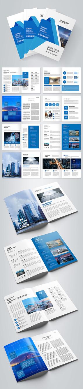 蓝色大气企业画册设计模板