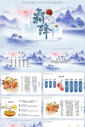 蓝色中国风二十四节气霜降PPT模板