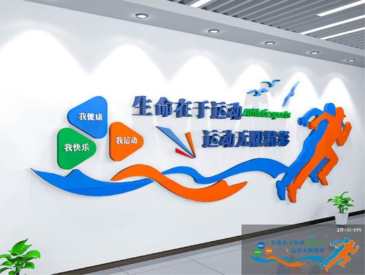 学校文化体育竞技运动校园文化墙