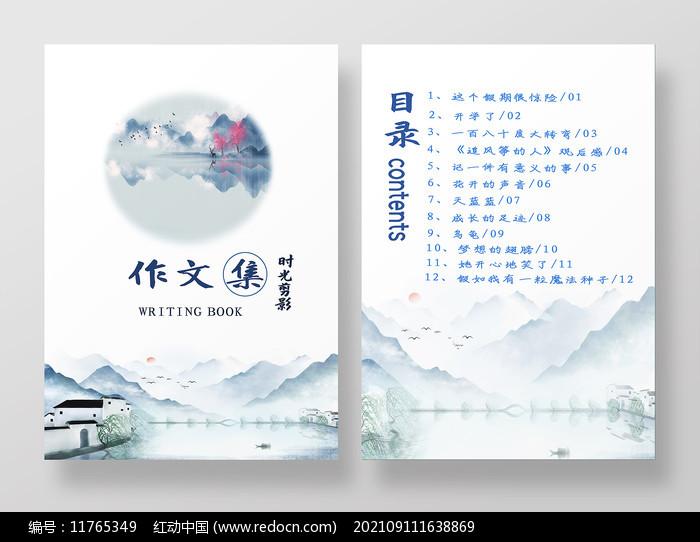 白色古风版作文集时光剪影封面图片
