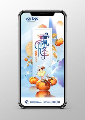 创意蓝色山水二十四节气霜降宣传手机海报