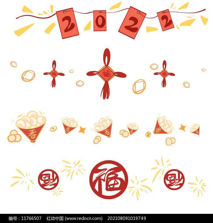春节过年新媒体分隔符图片