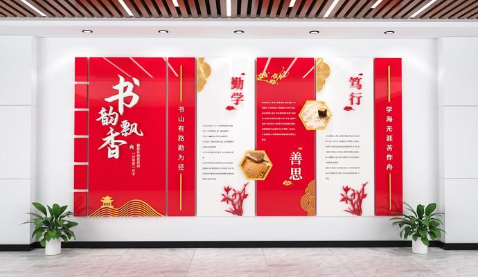 红色书韵飘香校园文化墙阅览室图书馆文化墙