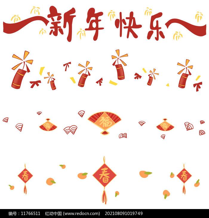 虎年国潮分隔符元素图片